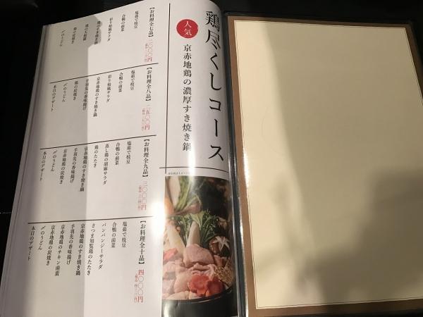 地鶏ダイニング個室 綾瀬 (28)