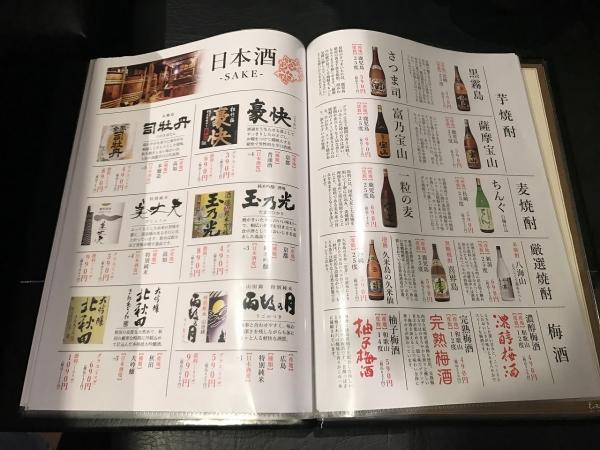 地鶏ダイニング個室 綾瀬 (30)