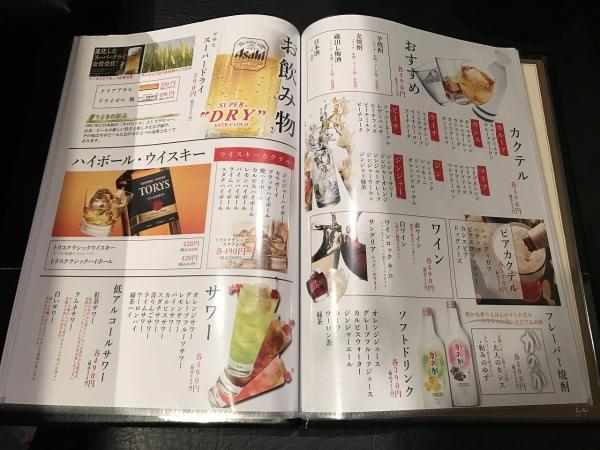 地鶏ダイニング個室 綾瀬 (31)
