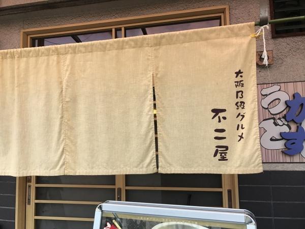 不二屋 (4)