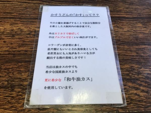 不二屋 (34)