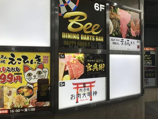 神戸牛官兵衛 (2)