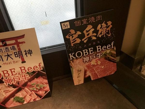 神戸牛官兵衛 (3)