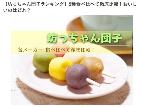 ひとくし坊っちゃん団子 菓匠 うつぼ屋 追加2