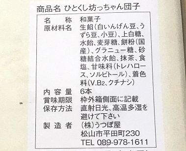 ひとくし坊っちゃん団子 菓匠 うつぼ屋 (5)-2
