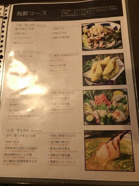 地鶏個室居酒屋 鼓 心斎橋店 (1)
