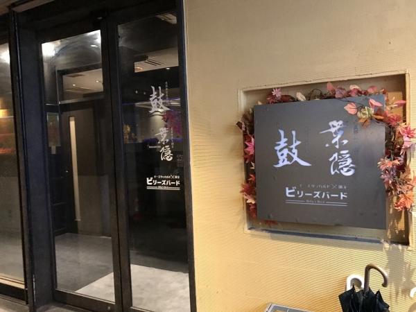 地鶏個室居酒屋 鼓 心斎橋店 (3)