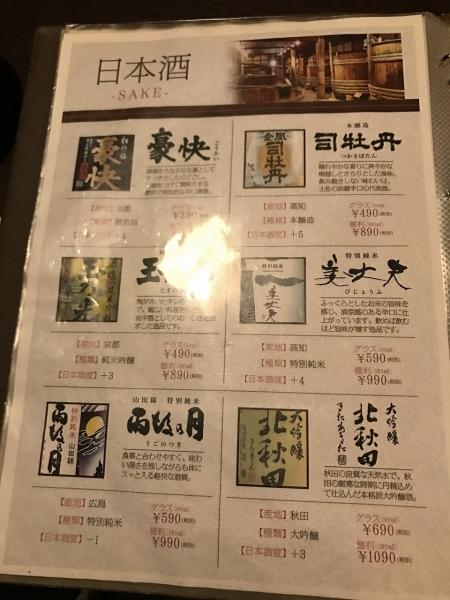 地鶏個室居酒屋 鼓 心斎橋店 (41)