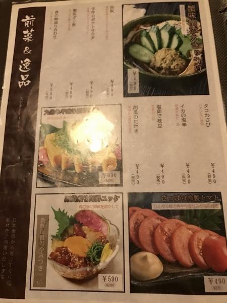地鶏個室居酒屋 鼓 心斎橋店 (35)