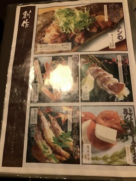 地鶏個室居酒屋 鼓 心斎橋店 (37)