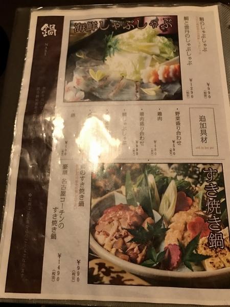 地鶏個室居酒屋 鼓 心斎橋店 (39)
