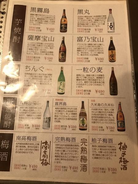 地鶏個室居酒屋 鼓 心斎橋店 (42)