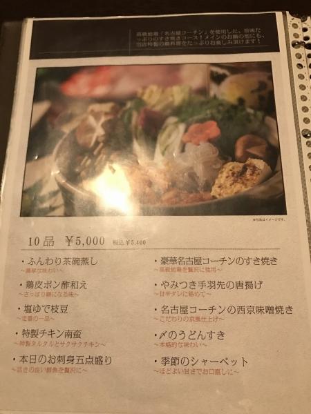 地鶏個室居酒屋 鼓 心斎橋店 (45)