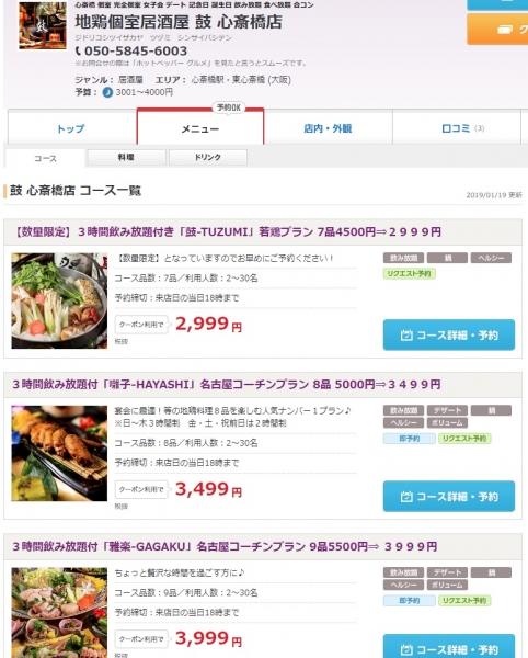 地鶏個室居酒屋 鼓 心斎橋店 (46)