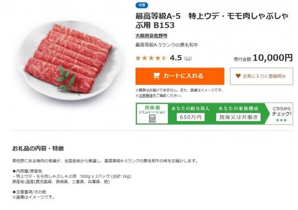 ふるさと納税 大阪府泉佐野市 最高等級A-5 特上ウデ・モモ肉しゃぶしゃぶ用 追加