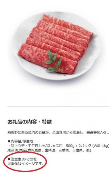 ふるさと納税 大阪府泉佐野市 最高等級A-5 特上ウデ・モモ肉しゃぶしゃぶ用 追加-2