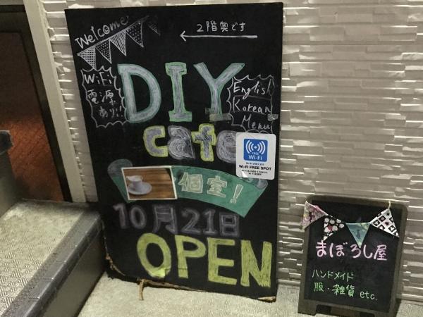 DIYcafe 中崎町店 (6)