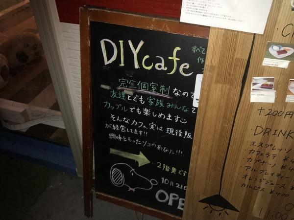 DIYcafe 中崎町店 (8)