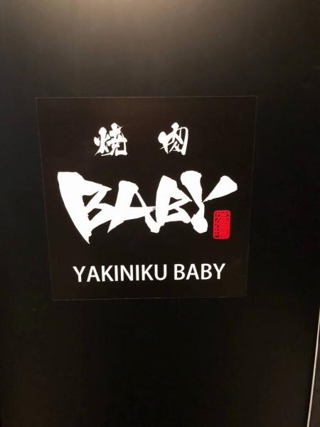 焼肉Baby 焼肉ベイベー (5)
