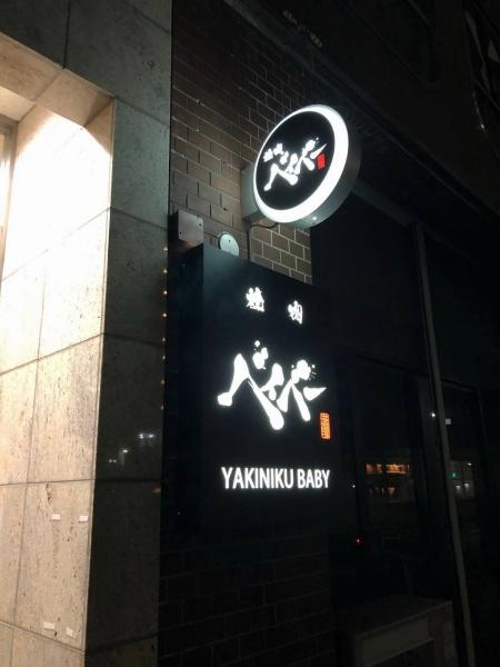 焼肉Baby 焼肉ベイベー (4)