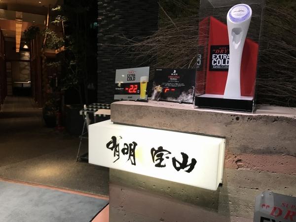 地鶏個室居酒屋 有明 京橋店 (24)