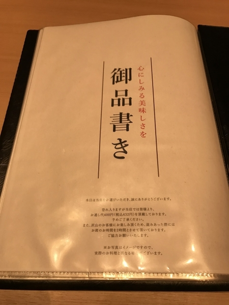 地鶏個室居酒屋 有明 京橋店 (28)