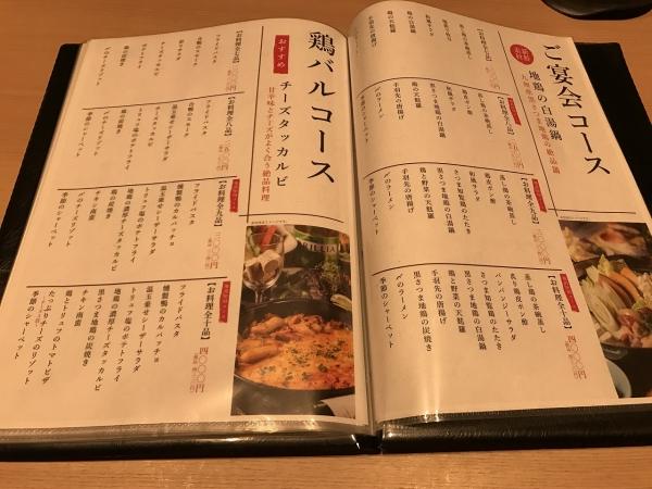 地鶏個室居酒屋 有明 京橋店 (29)