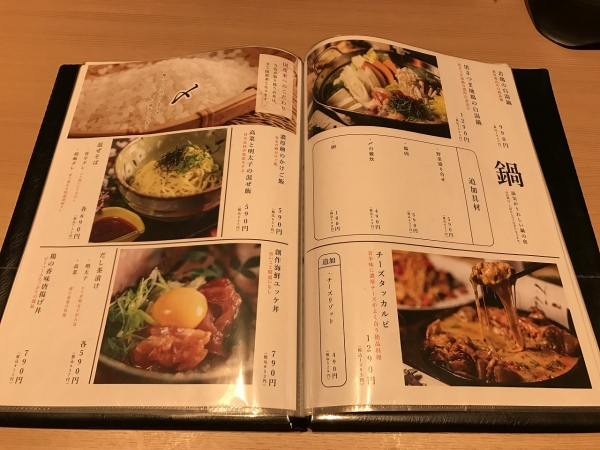 地鶏個室居酒屋 有明 京橋店 (32)
