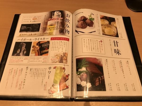地鶏個室居酒屋 有明 京橋店 (33)