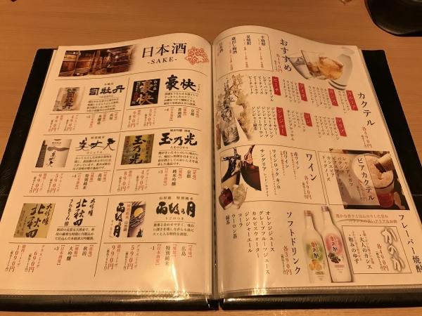 地鶏個室居酒屋 有明 京橋店 (34)