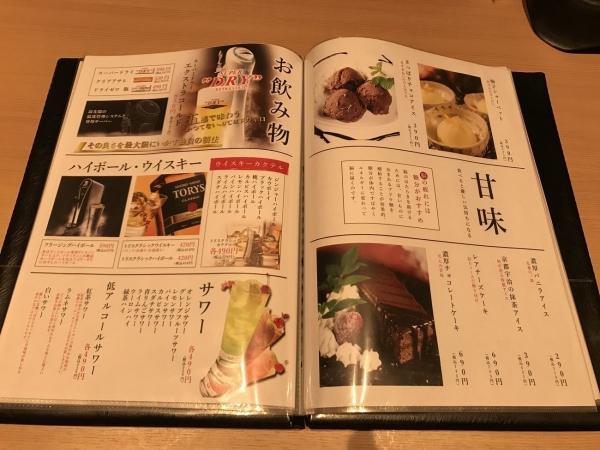 地鶏個室居酒屋 有明 京橋店 (33-2)