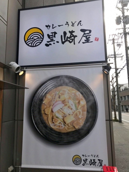 カレーうどん 黒崎屋 (7)