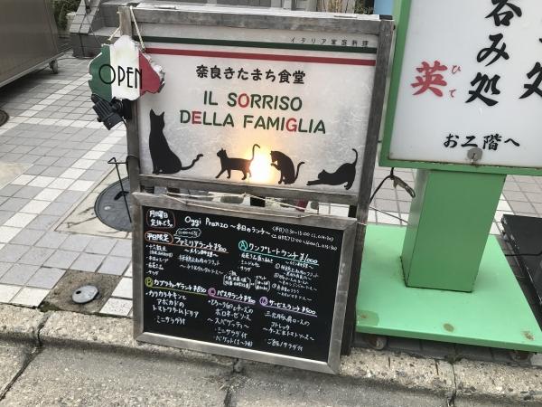 奈良きたまち食堂 IL SORRISO DELLA FAMIGLIA (3)