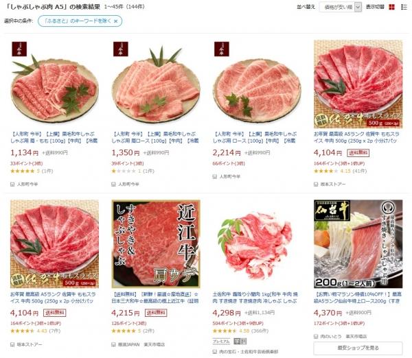 ふるさと納税 大阪府泉佐野市 最高等級A-5 特上ウデ・モモ肉しゃぶしゃぶ用 追加4