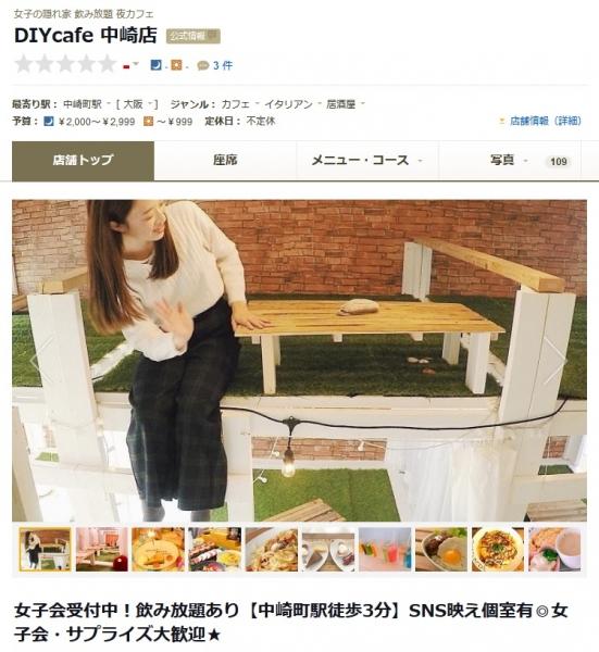 DIYcafe 中崎町店 (26)