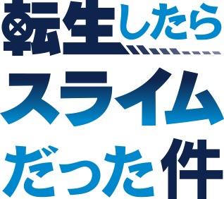 tensura-logo.png