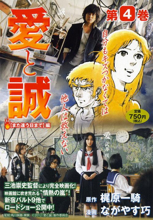 ai-to-makoto2.jpg