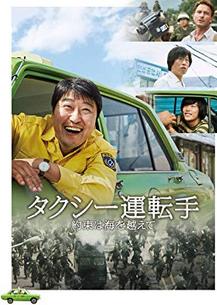 20181226タクシー運転手