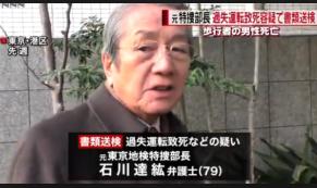 20181228石川達紘元東京地検特捜部長