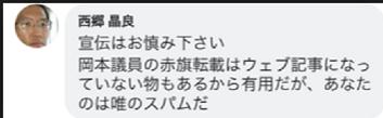 20181228西郷あきら
