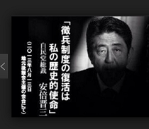 20190112安倍晋三徴兵制復活png