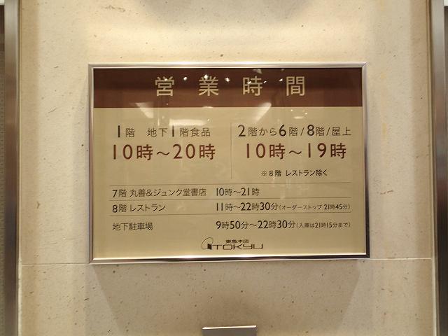 渋谷P1307181
