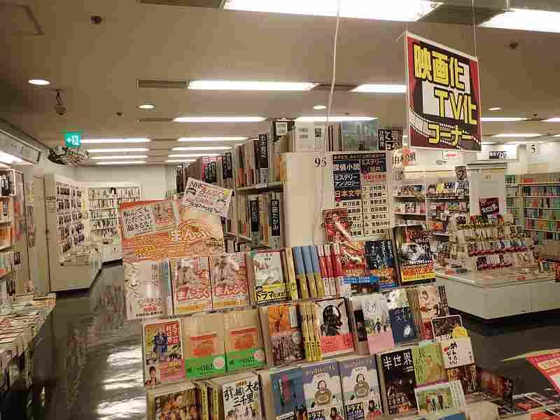 八重洲ブックセンターP1310821