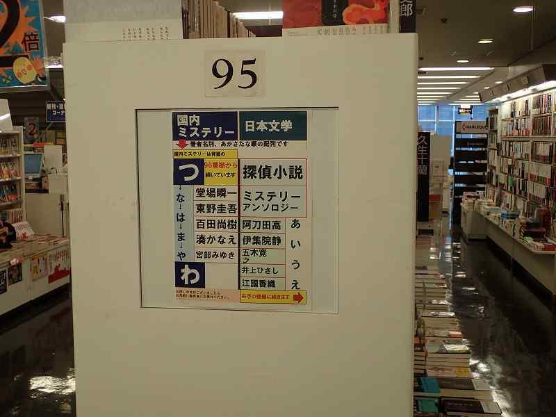 八重洲ブックセンターP1310823