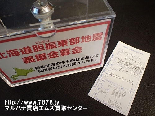 北海道義援金 マルハナ質店エムズ買取センター