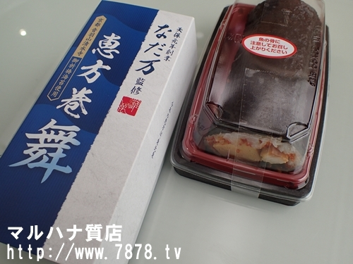 恵方巻 ローソン マルハナ質店