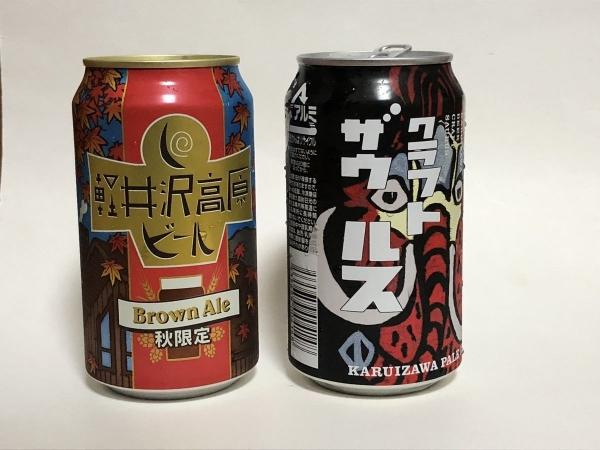 2018-10-04 軽井沢ビール