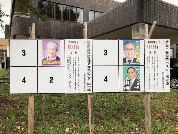 2018-10-29 選挙看板