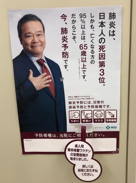 2018-10-29 肺炎予防ワクチン