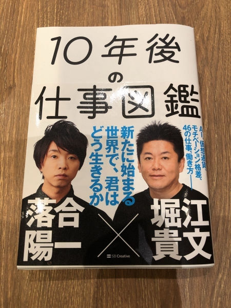 2018-10-02 「10年後の仕事図鑑」